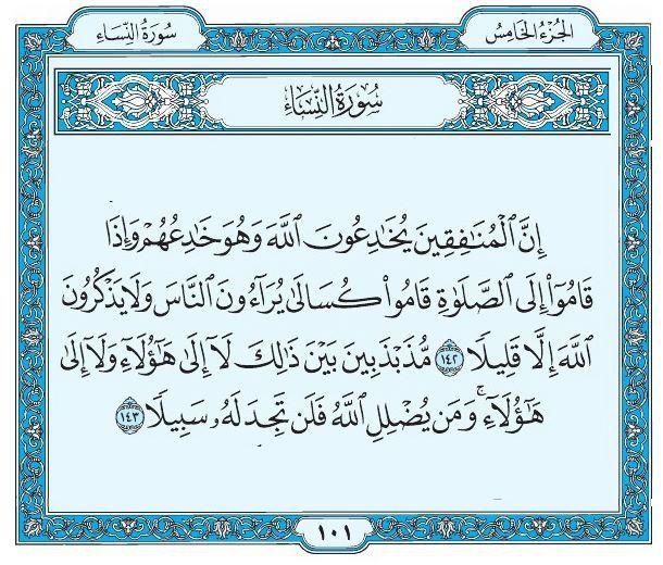 ١٤٢ ١٤٣ النساء Quran Verses Bullet Journal Math