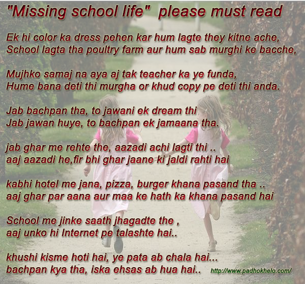 Bachpan Missing School Life Quotes School School Life Quotes Poems