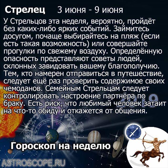 Гороскоп стрельца на 7.11.2020год