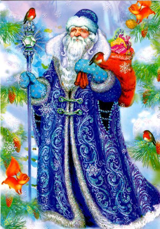 Картинки с новым годом и с дедом морозом