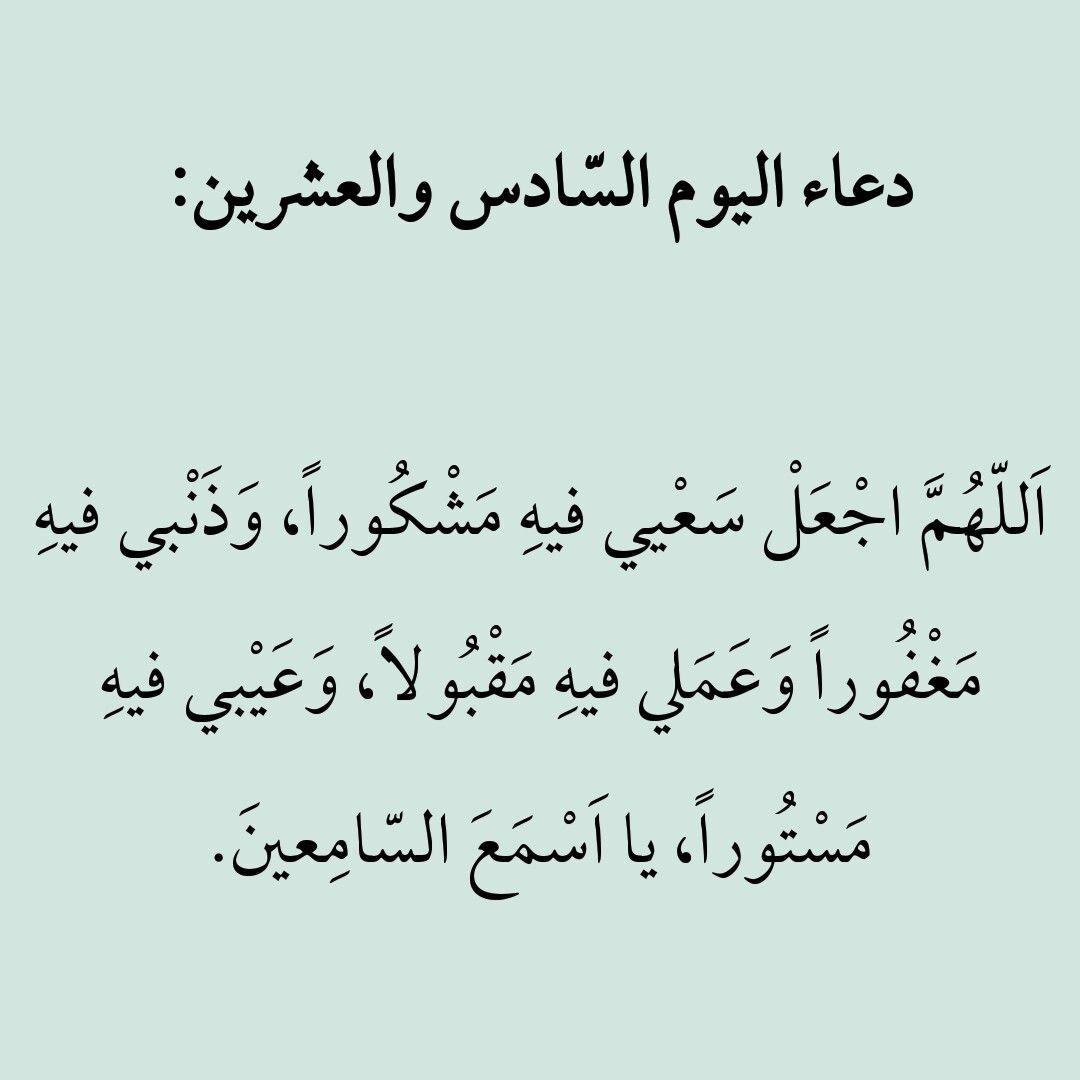 دعاء اليوم السادس والعشرين من رمضان Ramadan Prayer Ramadan Day Ramadan Quotes