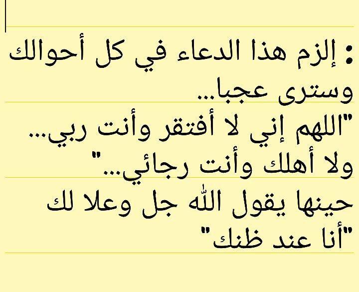 Desertrose خير الدعاء Islamic Phrases Islamic Quotes Quran Quran Quotes