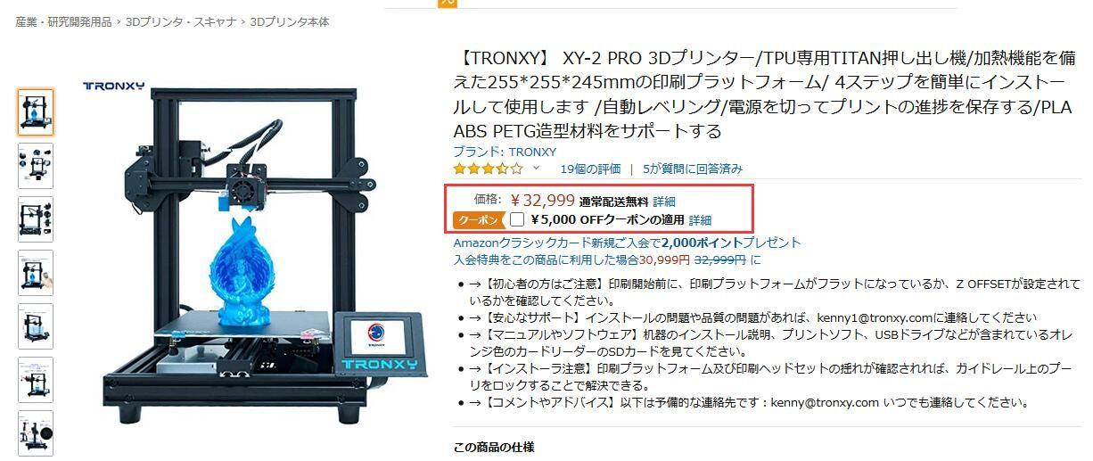 割引中は5 000円クーポンがもらえる 3dプリンター Xy 2 Pro 3dプリンター Tpu専用titan押し出し機 加熱機能を備えた 3d プリンター プリンター インストール