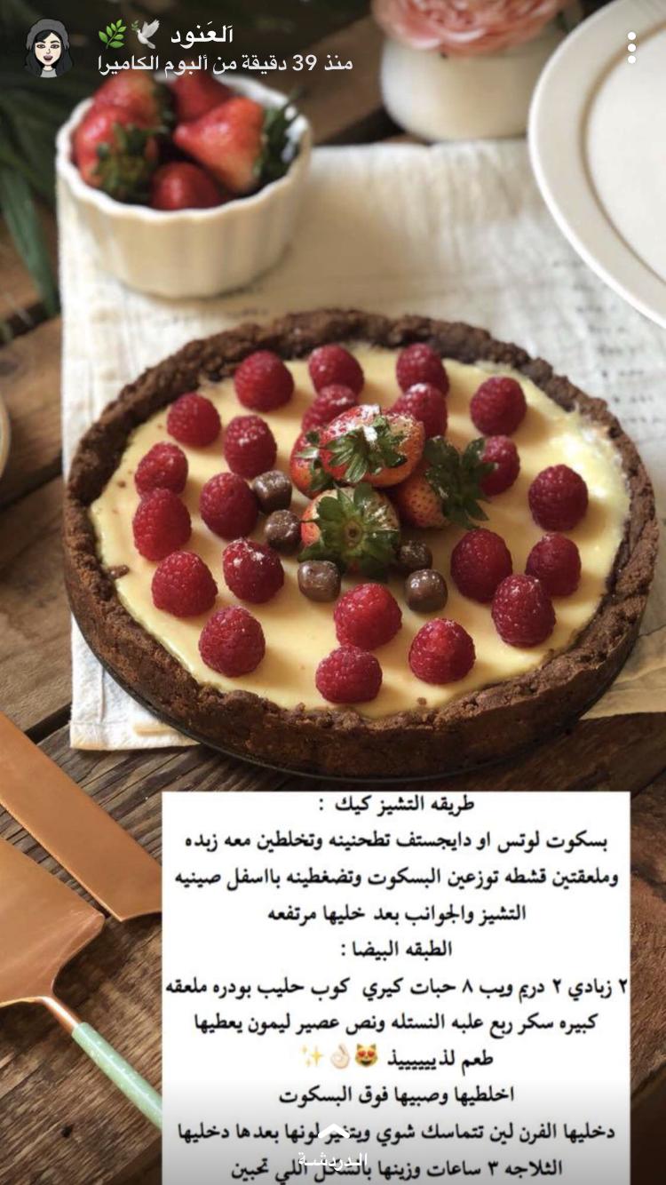 التشيز كيك Yummy Food Dessert Dessert Recipes Sweet Meat