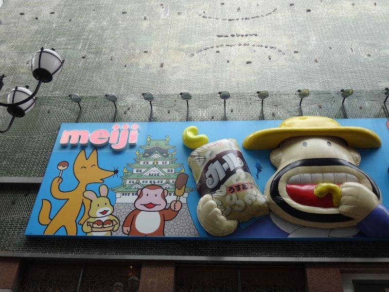 meiji - curl