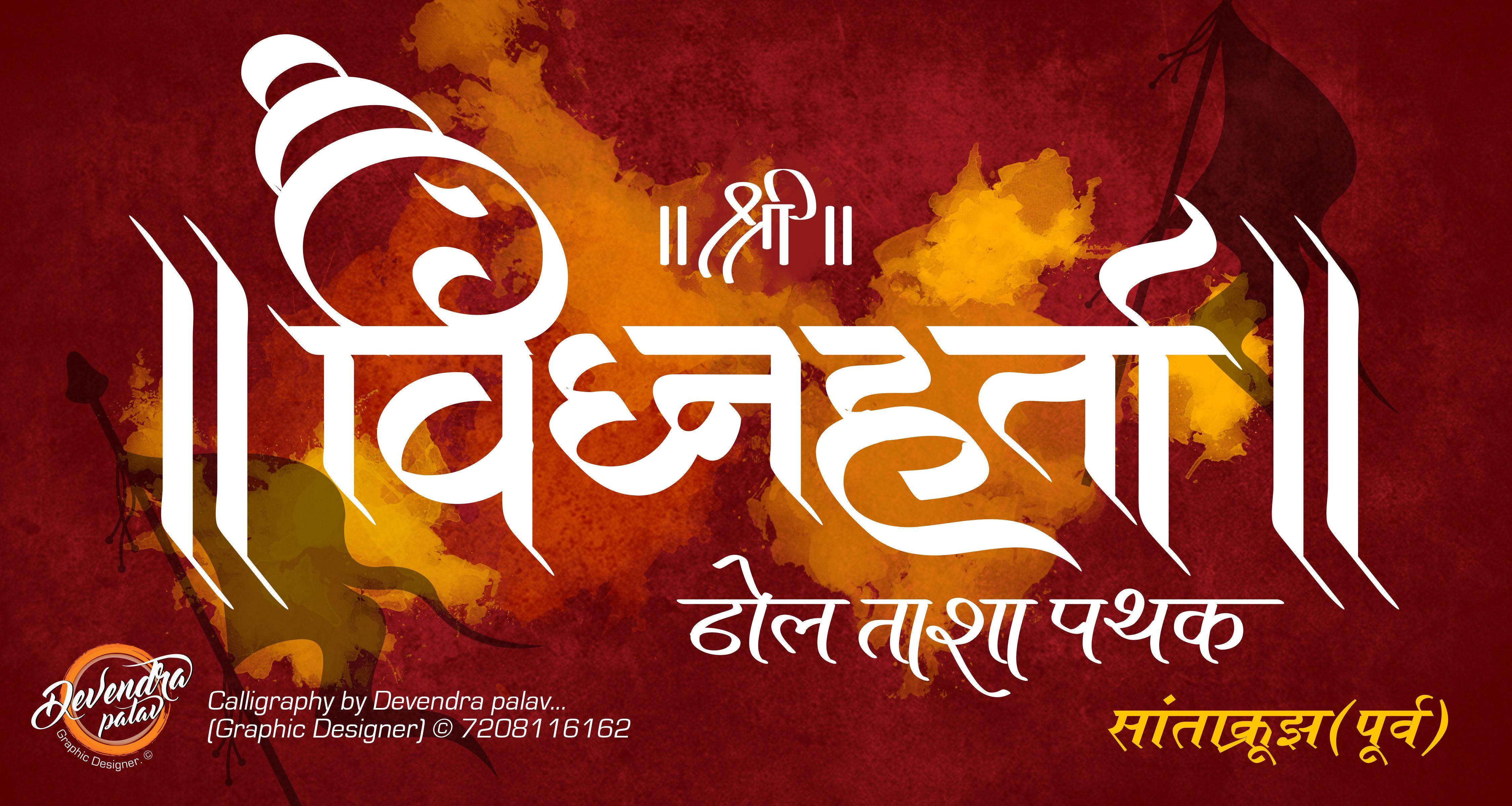 Devendra Name 3d Wallpaper Marathi Calligraphy Vighnaharta Dhol Tasha Pathak 2017
