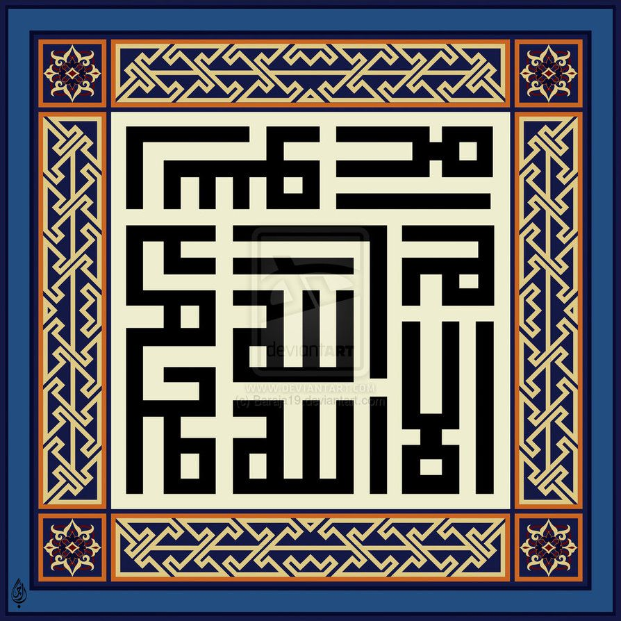 pinterest.com christiancross  :  .shahada_by_baraja19-d76ecms.jpg (894×894)
