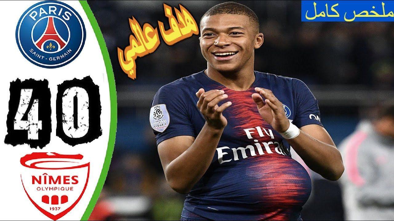 اهداف مباراة باريس سان جيرمان ضد نيم اليوم 4 0 في الدوري الفرنسي Paris Saint Nimes Football