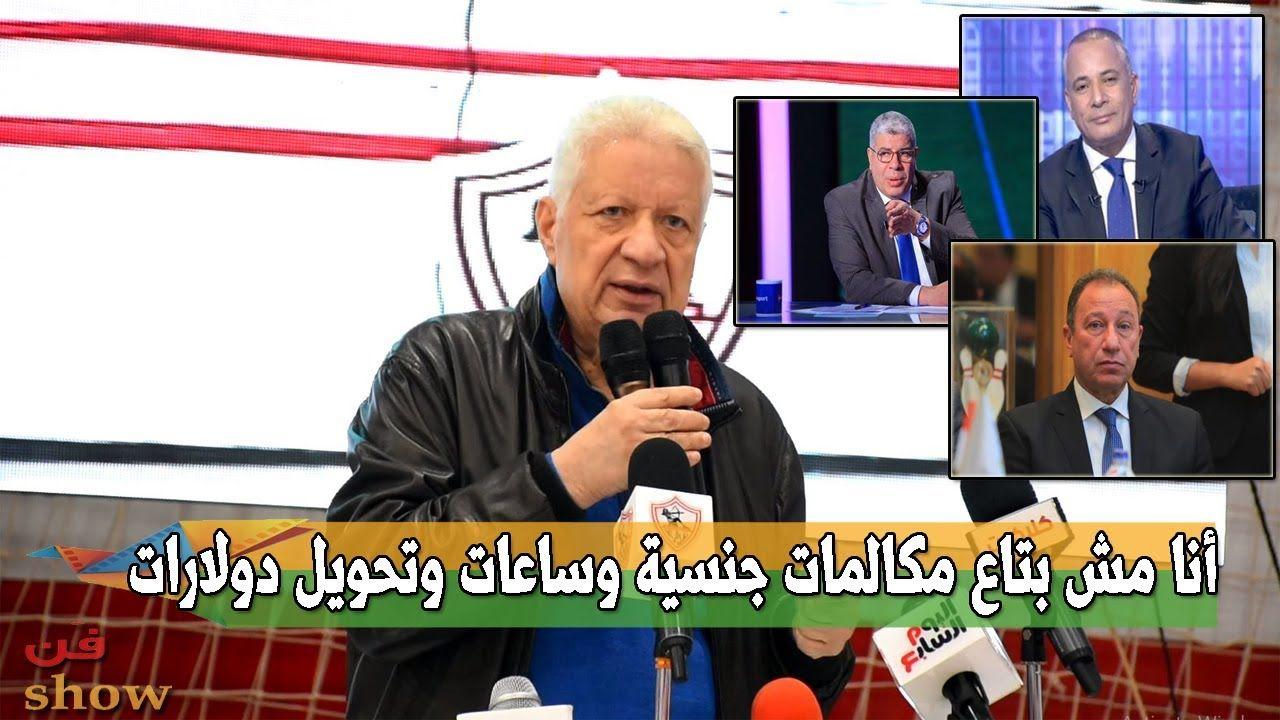 مرتضى منصور محمود الخطيب في قعدة عشا قرر يعزلني من رئاسة نادي الزمالك Baseball Cards L G R Baseball