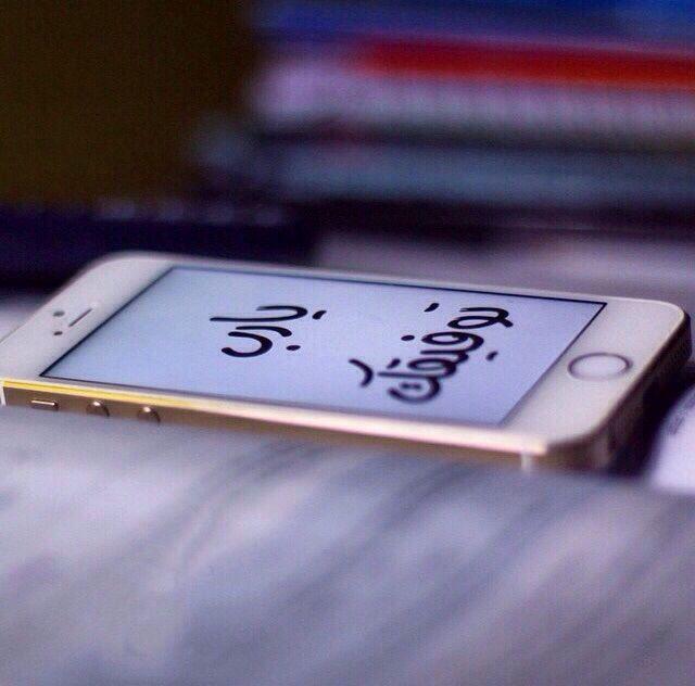 يارب توفيقك Iphone Islamic Quotes Quran Electronic Products