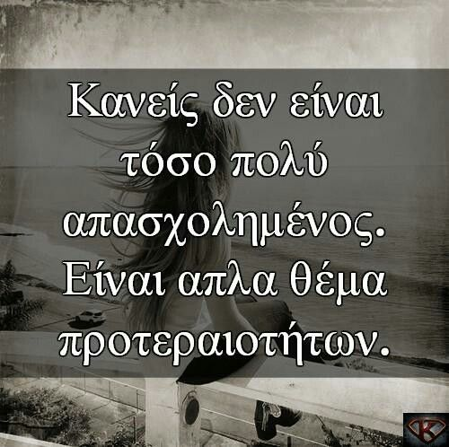 Greek quotes (facebook) Greek quotes, Advice quotes