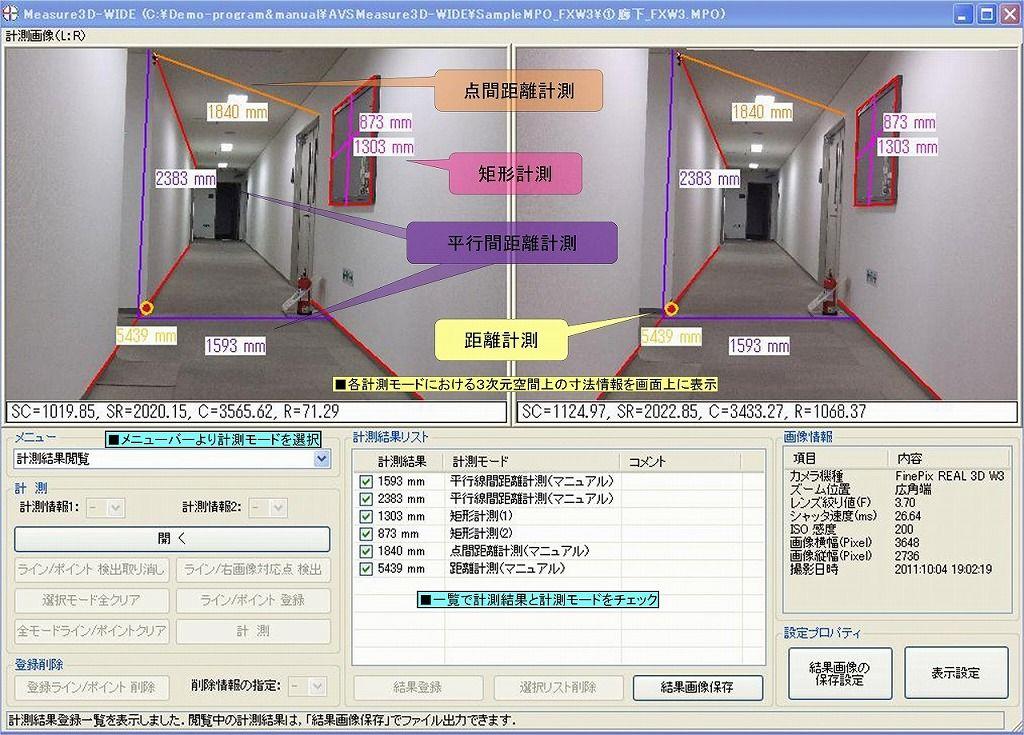 AVS-Measure3D-WIDE-FUJI3Dcam
