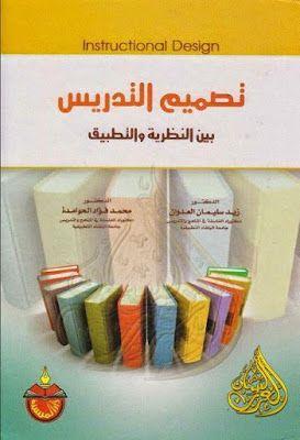 كتاب تصميم التدريس زيد سليمان العدوان