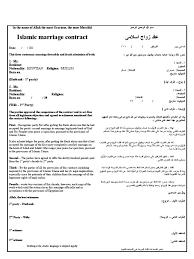 Image result for عقد زواج عرفي مصري بالانجليزية pdf