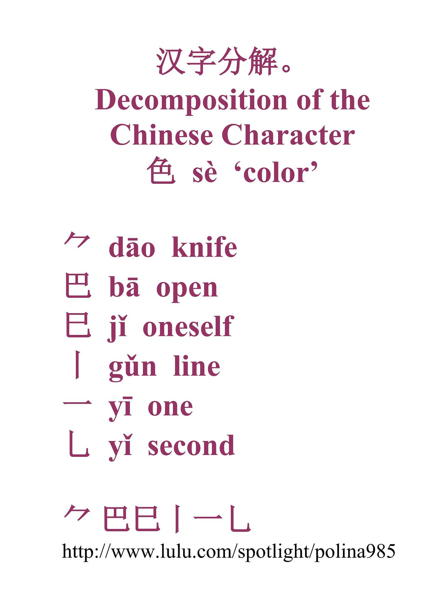 Chinese Chinese English Addition Advancedysis