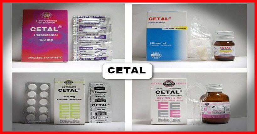 دواء سيتال Cetal مسكن للألم وخافض للحرارة لدى الأطفال والكبار Personal Care Toothpaste