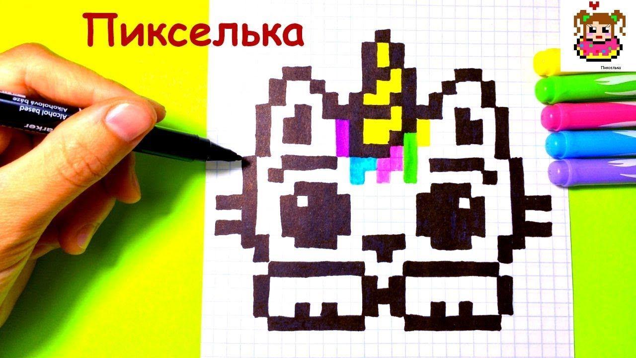 Как Рисовать Кота - Единорога по Клеточкам ♥ Рисунки по ...
