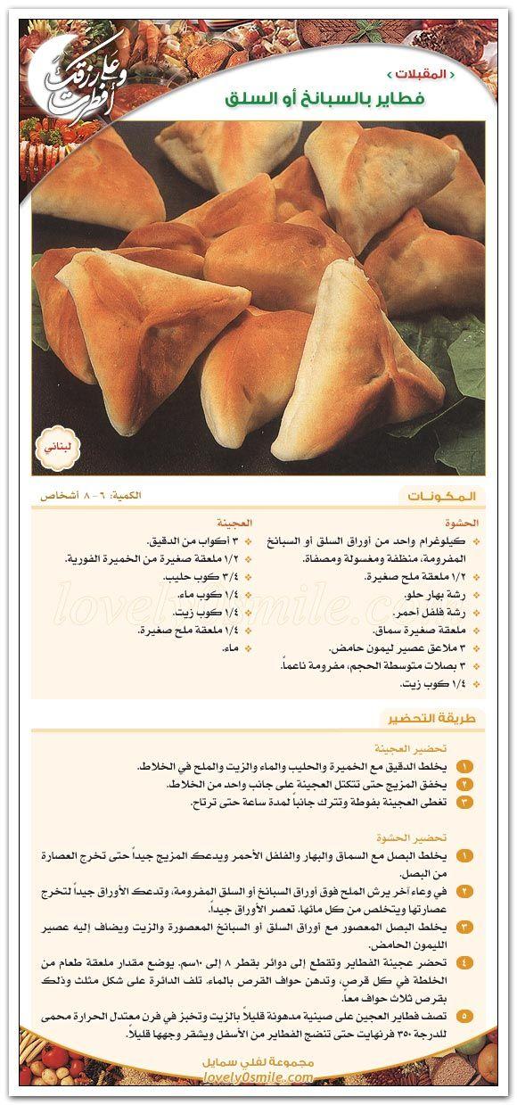 بطاقات وصفات اكلات رائعة سلسلة Recipes Arabic Food Food