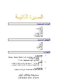 نموذج سيرة ذاتية وورد مختصرة Doc عربي وانجليزي Free Cv Template Word Cv Template Word Cv Template Free