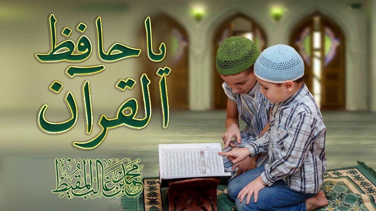 ياحافظ القرآن محمد المقيط Hd Youtube Decor Home Decor
