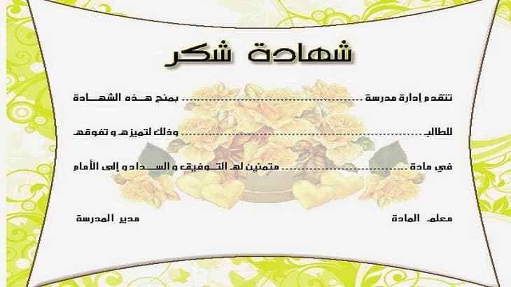 عبارات شهادات شكر وتقدير للطالبات المتفوقات جاهزة Muslim Kids Activities Ramadan Kids Certificate Design