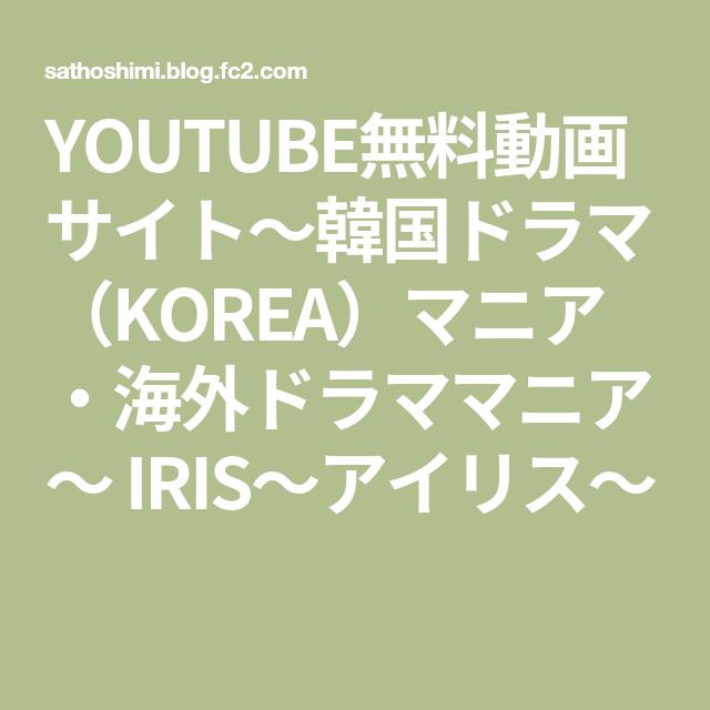 youtube無料動画サイト 韓国ドラマ korea マニア 海外ドラママニア iris アイリス 2020 画像あり ドラマ 韓国ドラマ 海外ドラマ