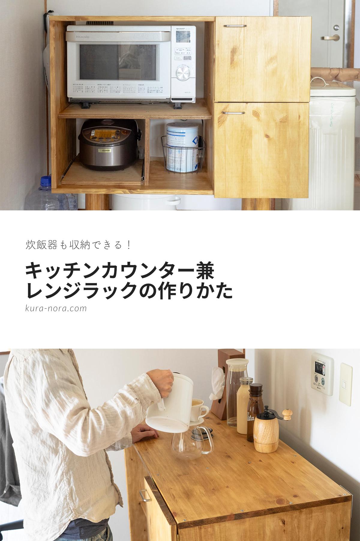 Diy キッチンカウンターの作りかた Diyキッチン 電子レンジ 収納 リビング キッチン