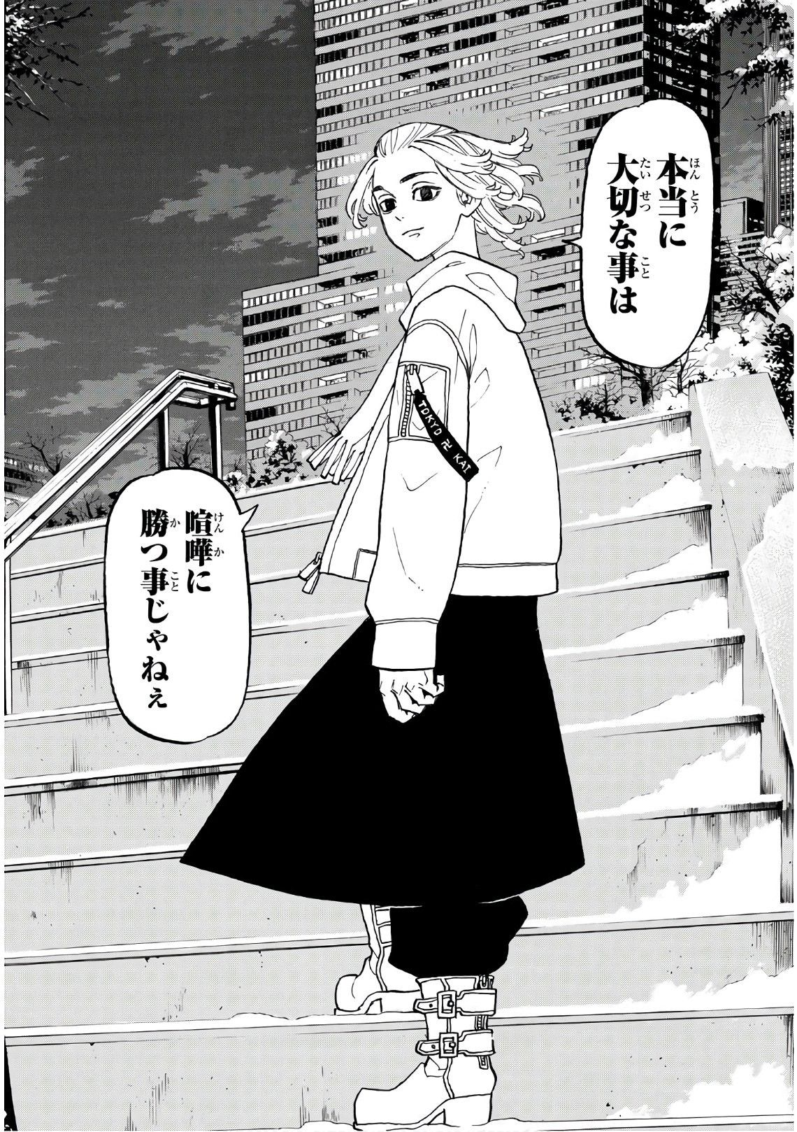 リベンジャー 東京 ズ キャラ 卍