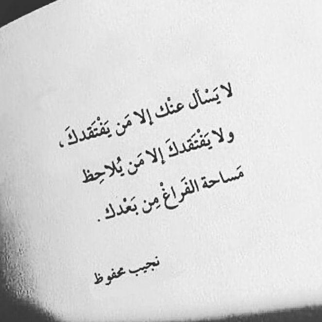 لا يسأل عنك نجيب محفوظ Words Quotes Quotes Wise Words
