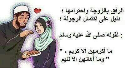 المرآه تريد أن تعيش في ظل رجل وليس في ذل رجل حقيقه يجب أن يفهمها الرجال Islamic Information Peace Be Upon Him All About Islam