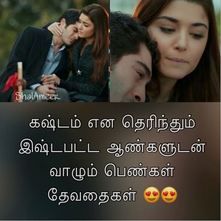 Pin By Suhail Ameer On Tamil Movie Quotes Pinterest Quotes