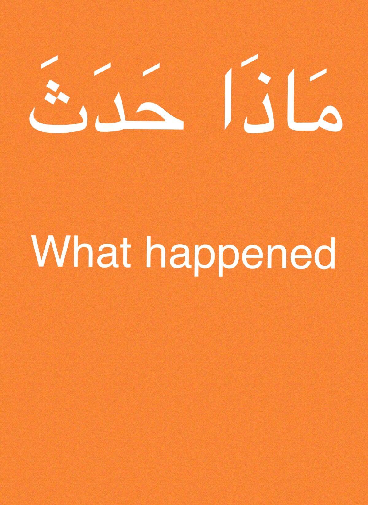Pin Oleh Soad Mouni Di Ecole Maternelle Belajar Bahasa Bahasa Arab