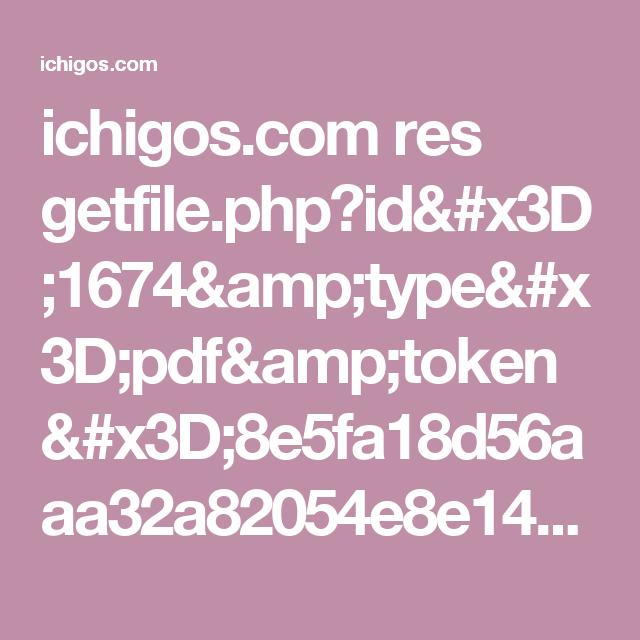 ichigos.com res getfile.php?id=1674&type=pdf&token=8e5fa18d56aaa32a82054e8e1433b160