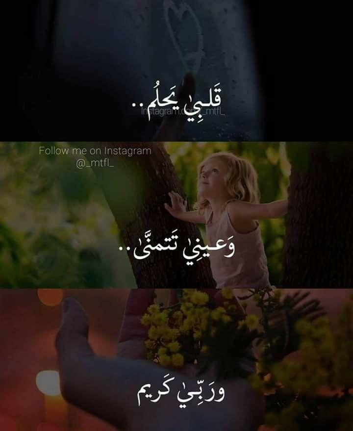 هيما السلطان Arabic Love Quotes Photo Quotes Words Quotes