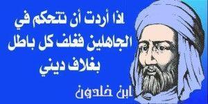 بعض اقوال ابن خلدون في العرب Le Blog De Akchati Beautiful Arabic Words Cool Words Islamic Inspirational Quotes