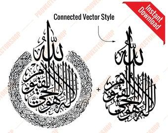 Islamic Calligraphy Vector for CNC machine Arabic calligraphy wall art Kufic style Ayatul Kursi wall art Lasercut vector template SVG file