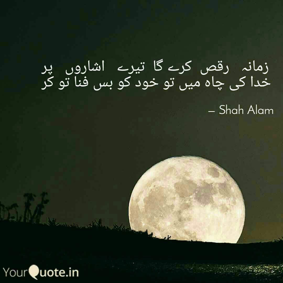 allama iqbal poetry khudi ko kar buland itna english translation