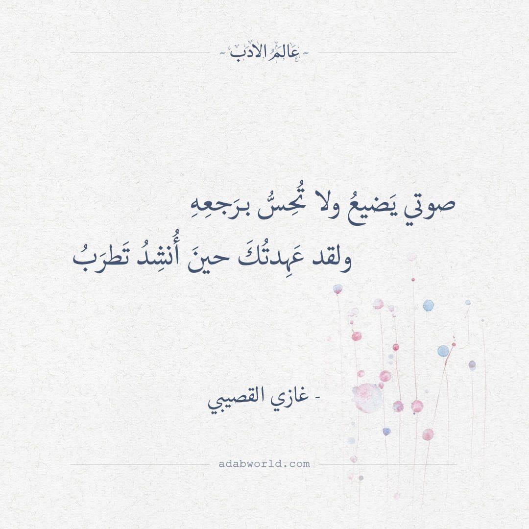صوتي يضيع ولا تحس برجعه غازي القصيبي عالم الأدب Arabic Love Quotes Love Words Arabic Words