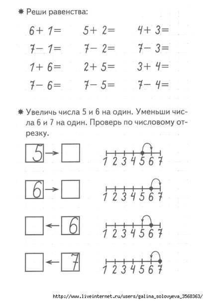 Russian Math Worksheets Pin by Dace Bruna On 10 in 2020 ...