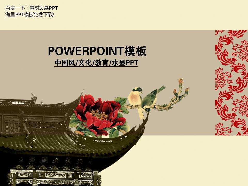 The wind China pen inkstone culture performance report meeting PPT - performance report template