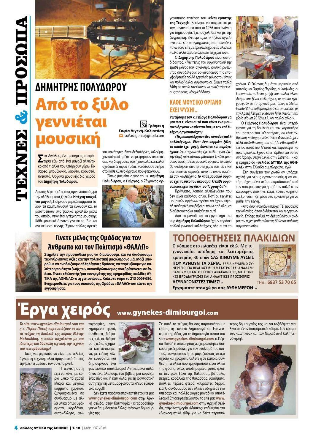 #ClippedOnIssuu from Σελίδες Δυτικά της Αθήνας - Τ. 18
