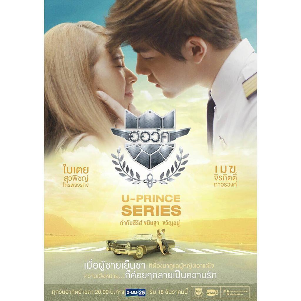 ไม่มีคำอธิบายรูปภาพ U prince series, Korean drama tv, Prince