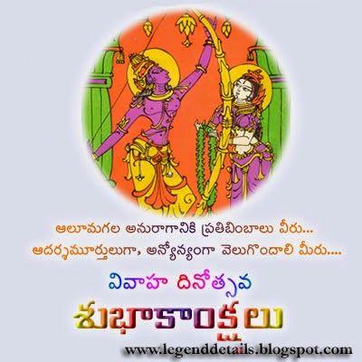 Marriage Day Greetings In Telugu Free Download Telugu Pelli Roju
