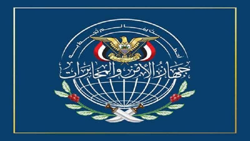 جهاز الأمن والمخابرات يؤكد إختراق أمريكا لأمن الدولة بحجة الإرهاب In 2021 Yemen