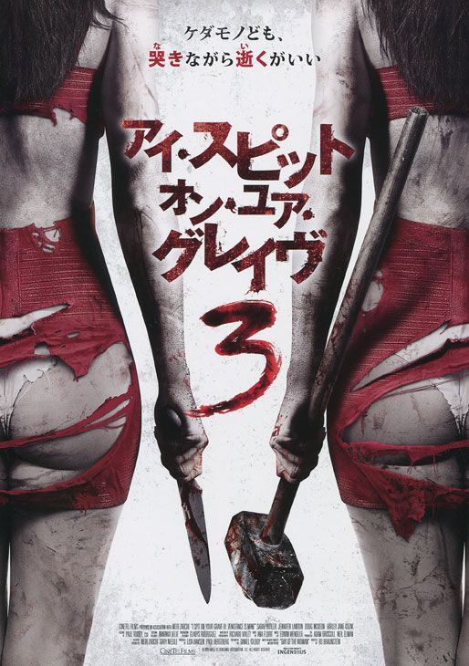 Japanese Movie Posters I Spit On Your Grave Vengeance Is Mine Japanese Movie Poster Movie Posters Japanese Movie