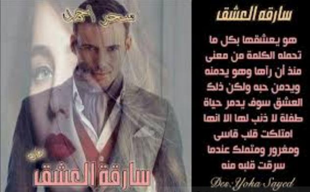 تحميل رواية سارقة العشق كاملة Pdf سحر أحمد Pdf Books Arabic Books Books