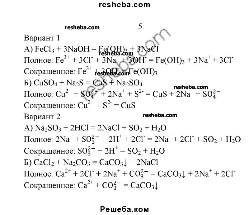 Рудзитис химия гдз