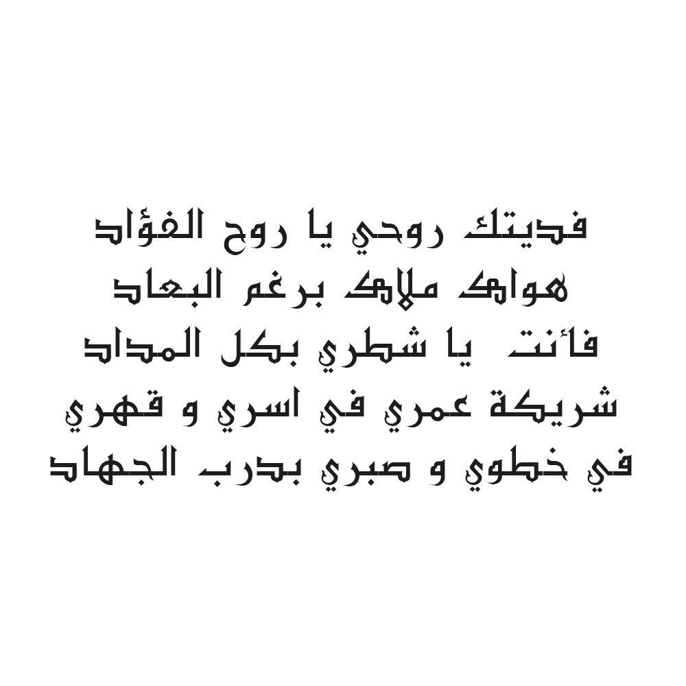 Pin By Ahmed Ali On فديتك روحي Love Math Math Equations