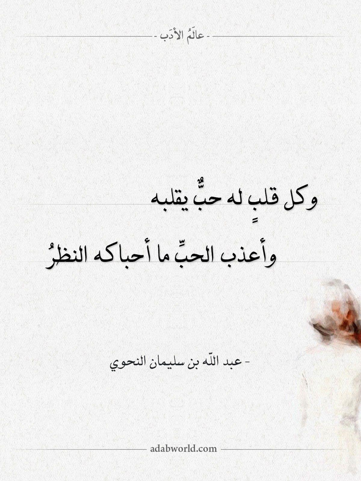 شعر عبد الله بن سليمان وكل قلب له حب يقلبه عالم الأدب In 2021 Ali Quotes Quotes Words