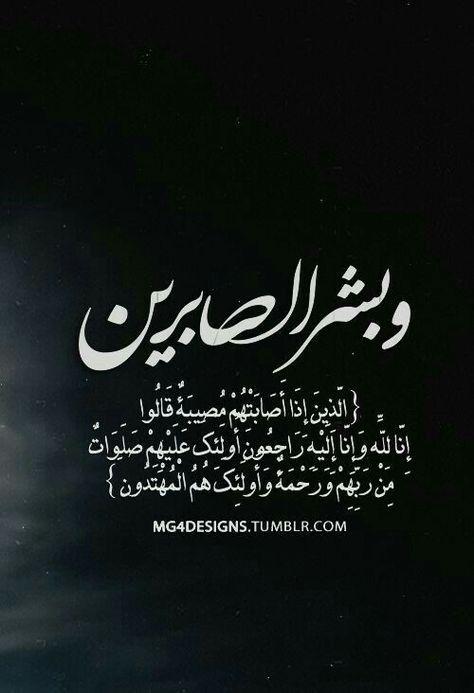 إنا لله وإنا إليه راجعون Islamic Love Quotes Quran Quotes Quran